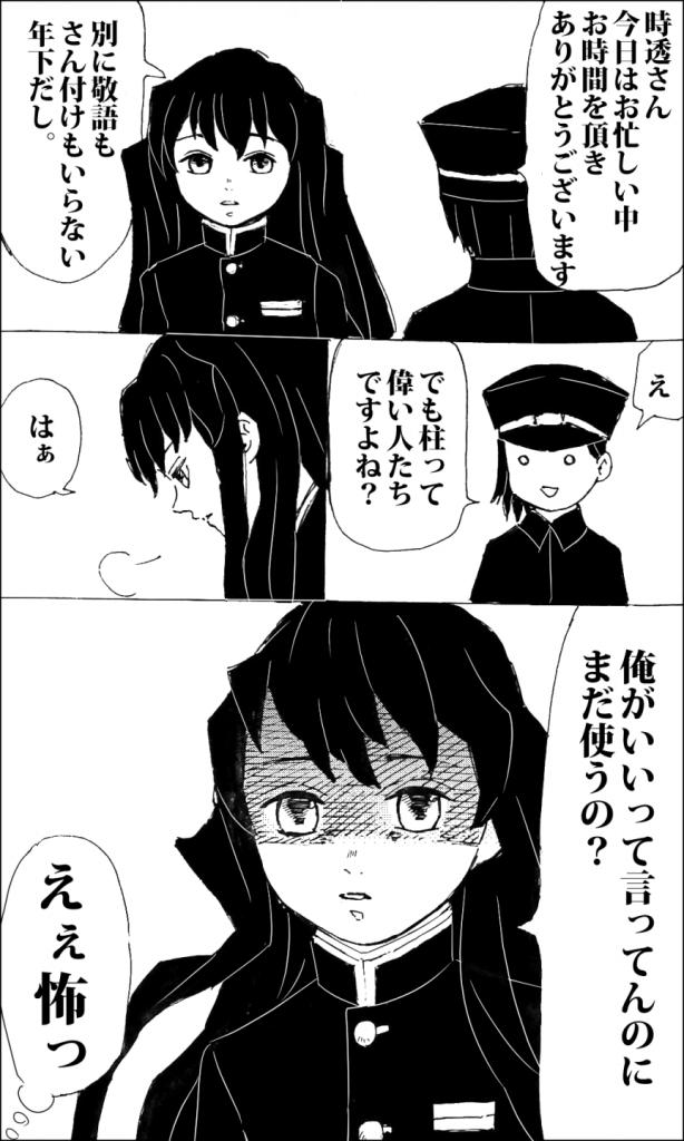 漫画 無 時 透 一郎
