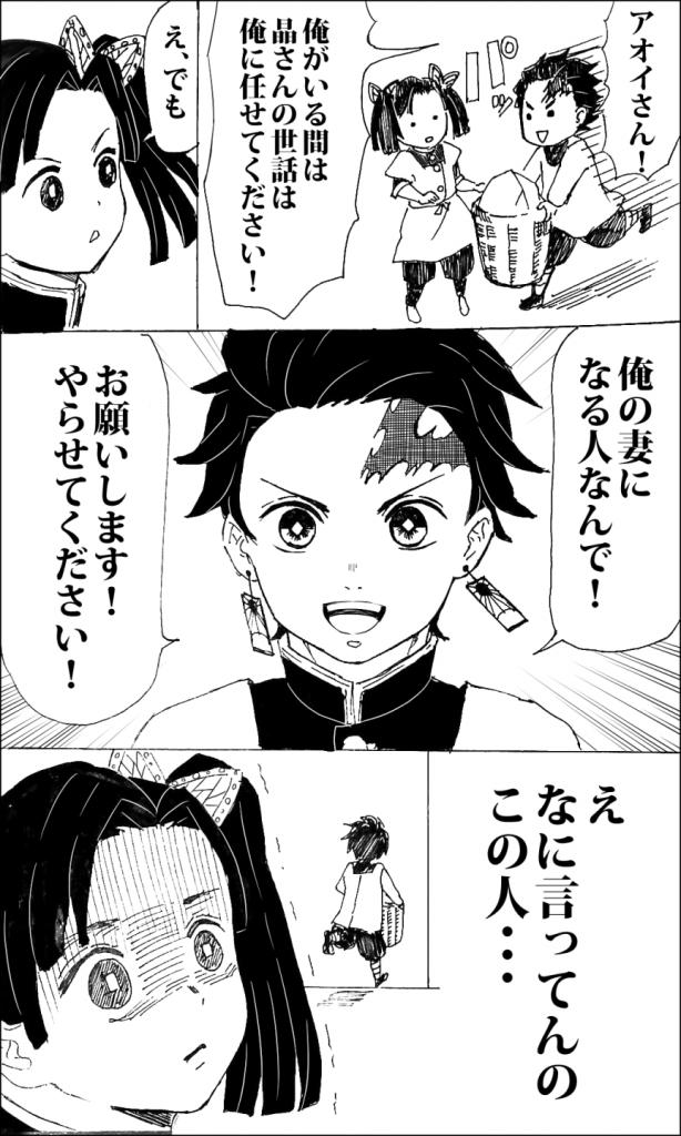 カナヲ 鬼滅の刃 アオイ